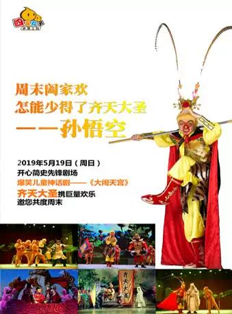 【郑州站】大型超人气儿童舞台剧《大闹天宫》