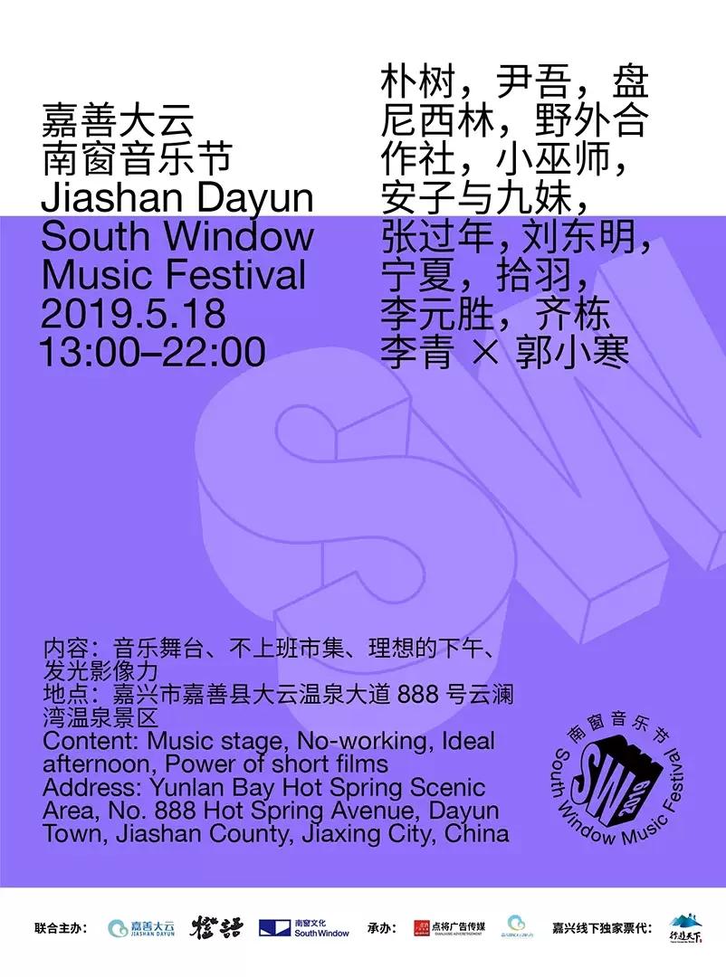嘉善大云南窗音乐节