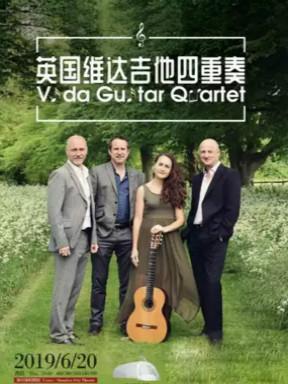 英国维达吉他四重奏深圳站