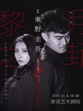 东野圭吾悬疑剧《黎明之街》杭州站