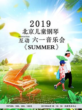 华艺星空•六一亲子动画视听钢琴音乐会《SUMMER》北京站