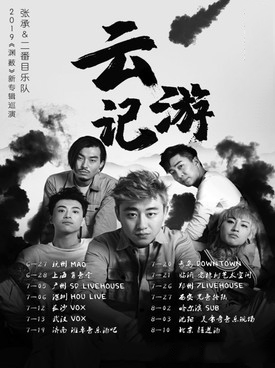 张承&二番目乐队2019『云游记』新专辑巡演郑州站