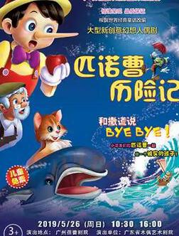 大型新创意幻想人偶剧《匹诺曹历险记》-广州站