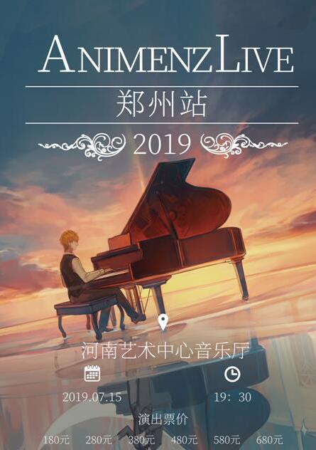 Animenz Live 2019动漫钢琴音乐会郑州站