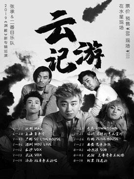 张承二番目乐队临沂演唱会
