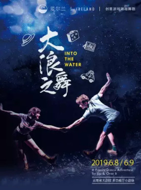 【昆明站】品质舞台季・爱尔兰创意游戏踢踏舞剧《大浪之舞》
