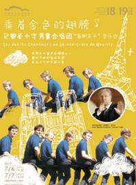 巴黎圣十字男童合唱团暑期亲子音乐会上海站