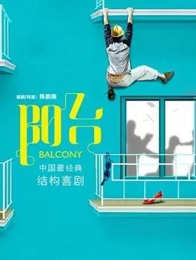陈佩斯经典结构喜剧《阳台》北京站