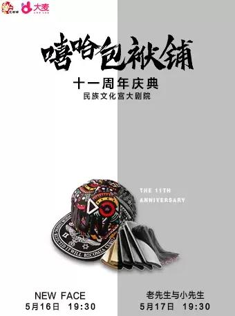 嘻哈包袱铺十一周年庆典北京站