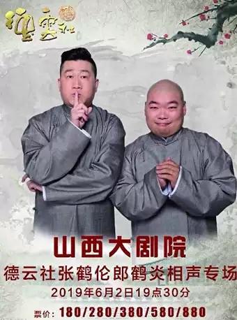 德云社2019张鹤伦 郎鹤炎相声专场太原站