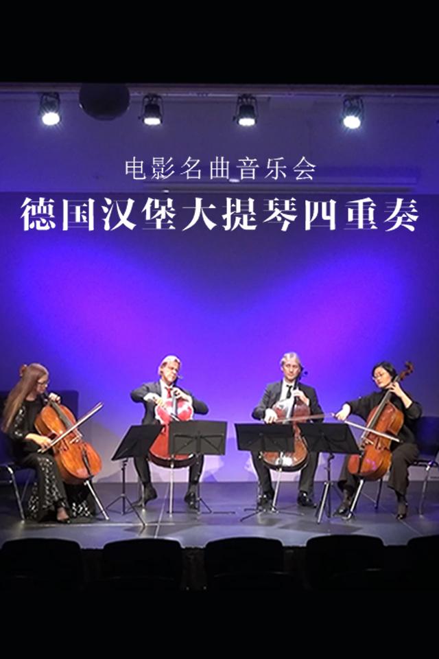 德国汉堡大提琴四重奏杭州站