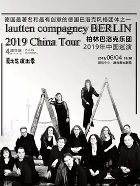柏林巴洛克乐团2019年中国巡演-重庆站