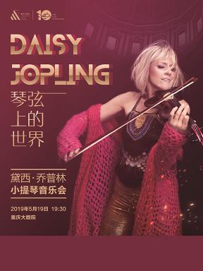 黛茜乔普林小提琴音乐会重庆站