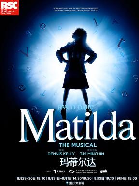 伦敦西区原版音乐剧《玛蒂尔达》 重庆站