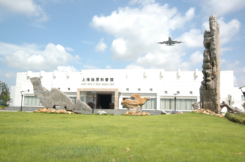 上海東方地質科普館