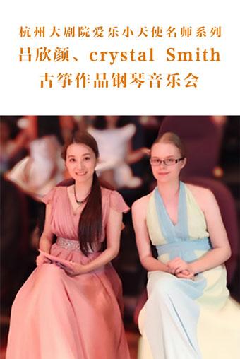 杭州大剧院爱乐小天使名师系列 吕欣颜、Crystal Smith古筝作品钢琴音乐会
