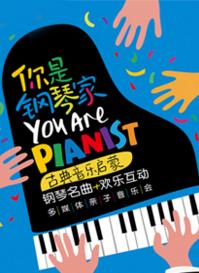 你是钢琴家 古典音乐启蒙钢琴名曲欢乐互动多媒体亲子音乐会上海站