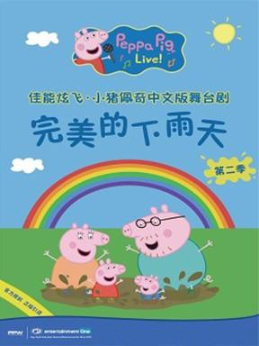 《小猪佩奇舞台剧-完美的下雨天》》中文版重庆站
