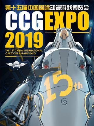 第十五届中国国际动漫游戏博览会CCG EXPO2019 上海站