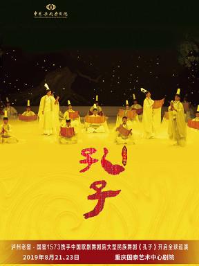 中国歌剧舞剧院丨大型民族舞剧 《孔子》 重庆站
