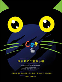原创中文版儿童音乐剧《猫》郑州站