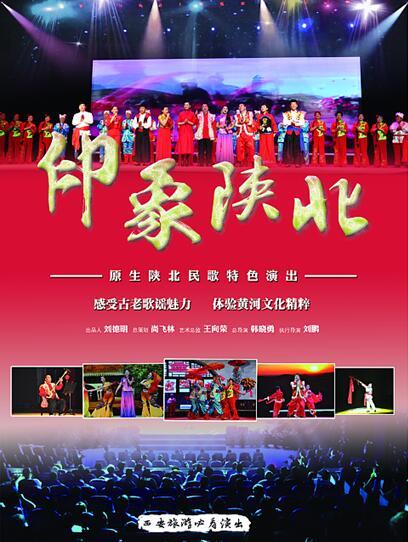 《印象陕北》原生陕北民歌特色演出西安站