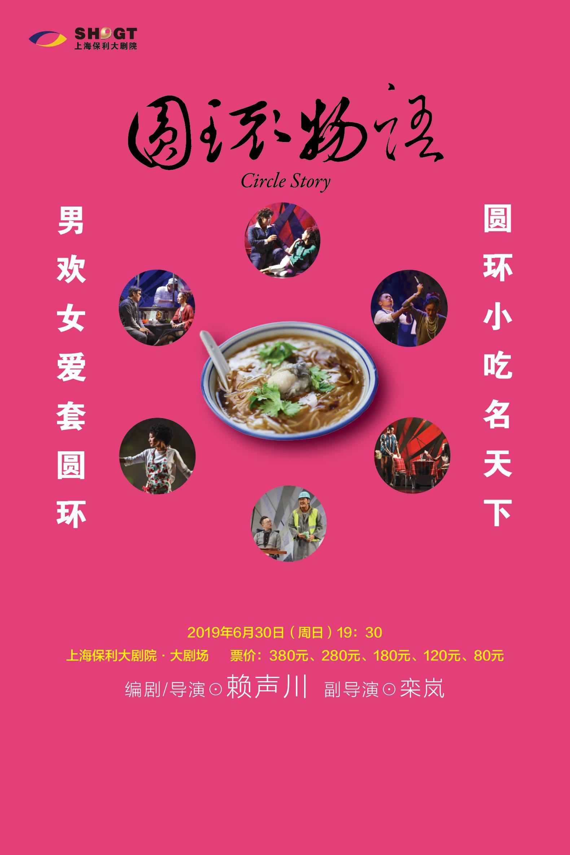 话剧《圆环物语》上海站