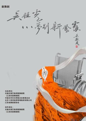 舞剧《吴祖光―梦别新凤霞》巡演沈阳站