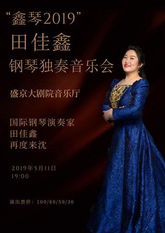 """""""鑫琴2019""""田佳鑫钢琴独奏音乐会全国巡演沈阳站"""