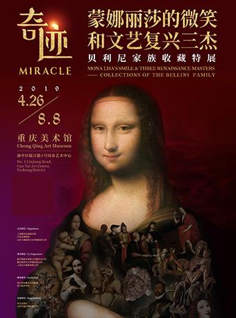 奇迹:蒙娜丽莎的微笑和文艺复兴三杰――贝利尼家族收藏特展 重庆站