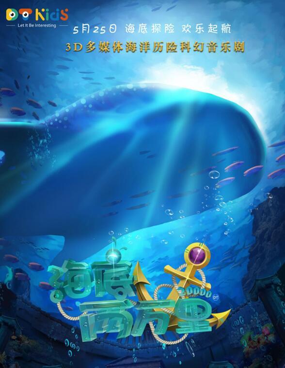 裸眼3D海洋主题音乐剧《海底两万里》深圳站