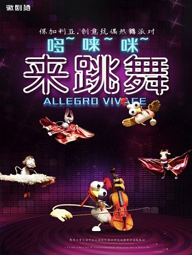 微剧场 保加利亚 | 创意玩偶热舞派对《哆~��~咪,来跳舞!》--深圳站