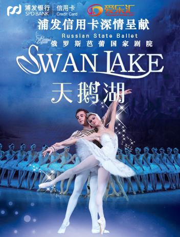 浦发信用卡深情呈献 俄罗斯芭蕾国家剧院《天鹅湖》广州站