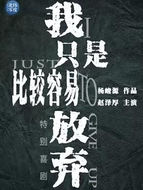 喜剧《我只是比较容易放弃》广州站