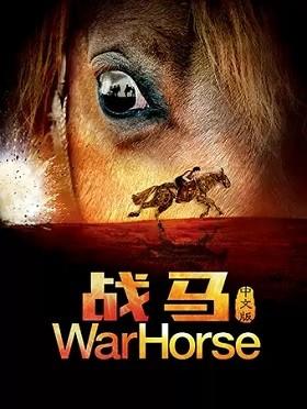 中国国家话剧院出品・演出《战马》北京站