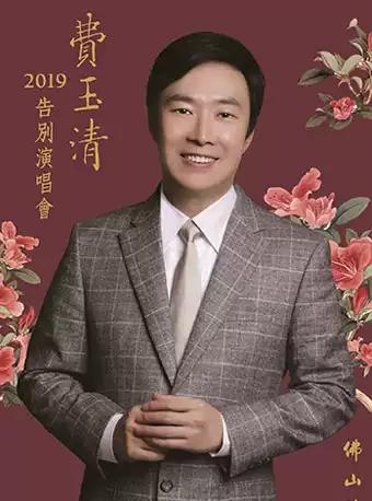 2019费玉清告别演唱会佛山站