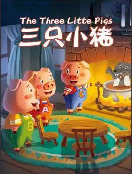 大型童话舞台剧《三只小猪》郑州站