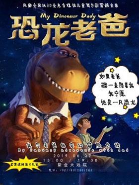 裸眼3D黑光全息多媒体儿童亲子剧《恐龙老爸》南京站