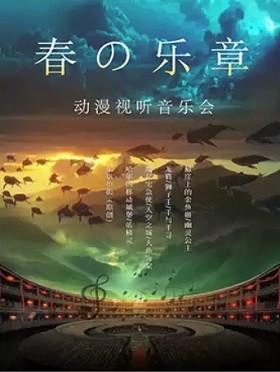 动漫试听音乐会《春の乐章-漫步天空之城》-杭州站