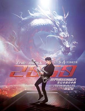 王力宏《龙的传人2060》巡回演唱会―淮安站