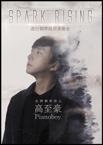 高至豪钢琴音乐会重庆站