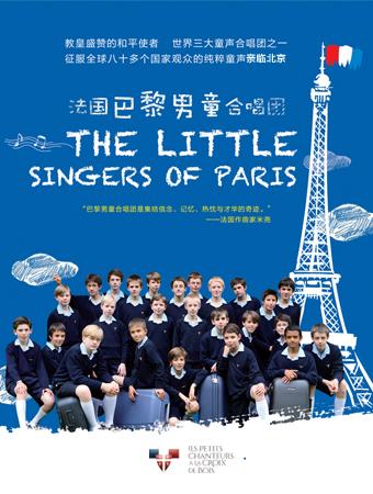 【北京站】世界三大童声合唱团之一 法国巴黎男童合唱团音乐会