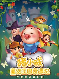 大型童话音乐剧《猪小戒童话王国奇遇记》厦门站