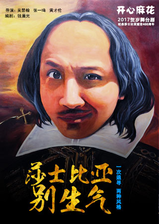【深圳】 开心麻花爆笑舞台剧《莎士比亚别生气》