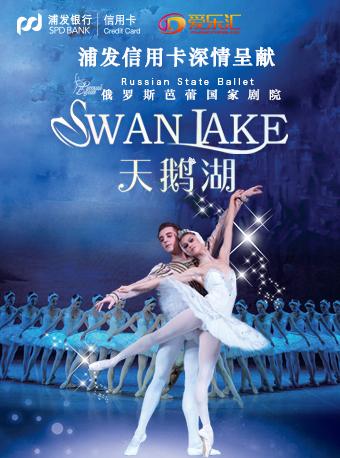 浦发信用卡深情呈献 俄罗斯芭蕾国家剧院《天鹅湖》长春站