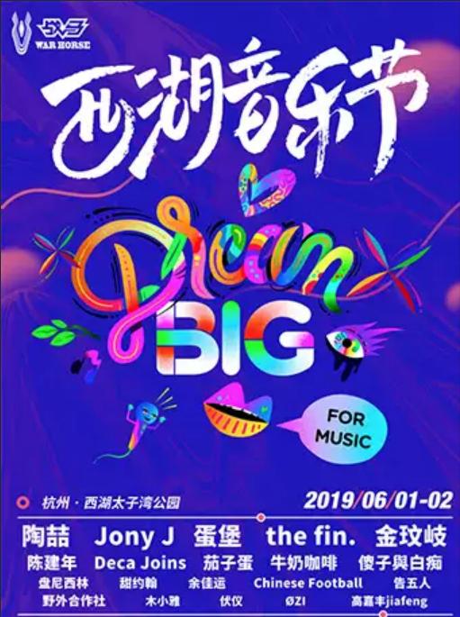 2019西湖音乐节杭州站