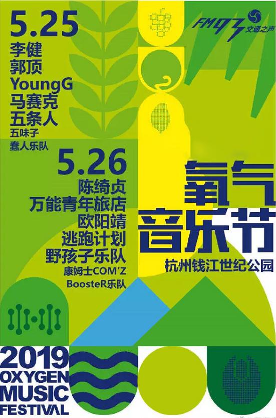 2019杭州百草味氧气音乐节