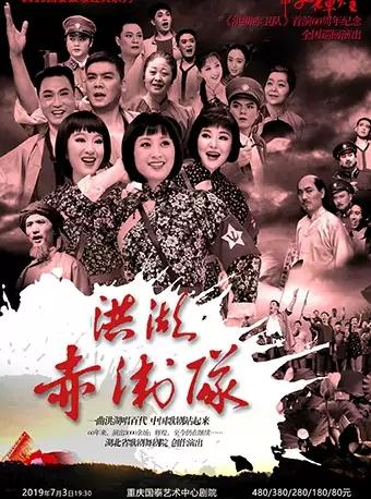 湖北省歌剧舞剧院 经典民族歌剧《洪湖赤卫队》 重庆站