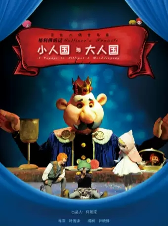 音乐剧《小人国与大人国》 重庆站