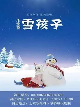 雪景体验式经典动漫舞台剧《雪孩子》北京站